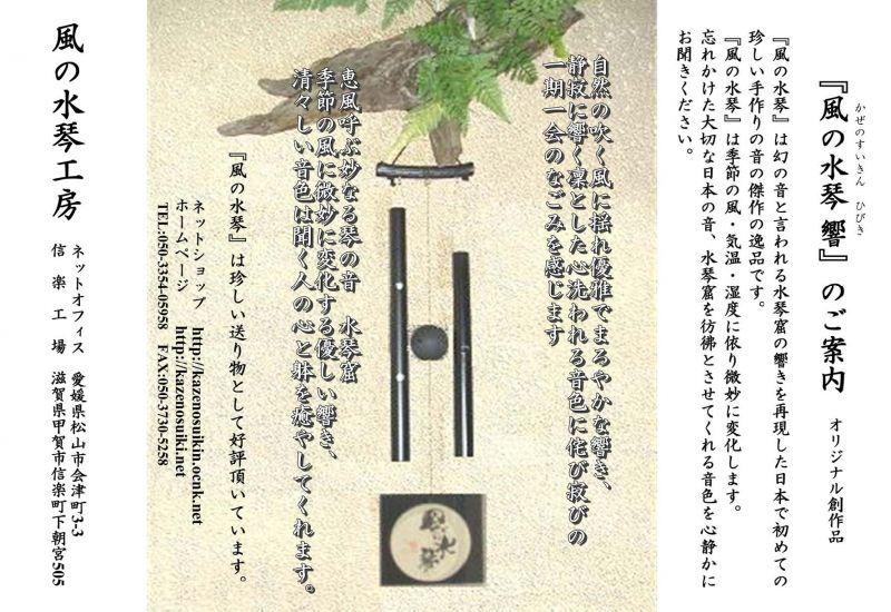 新商品 日本の音文化 癒しグッズ